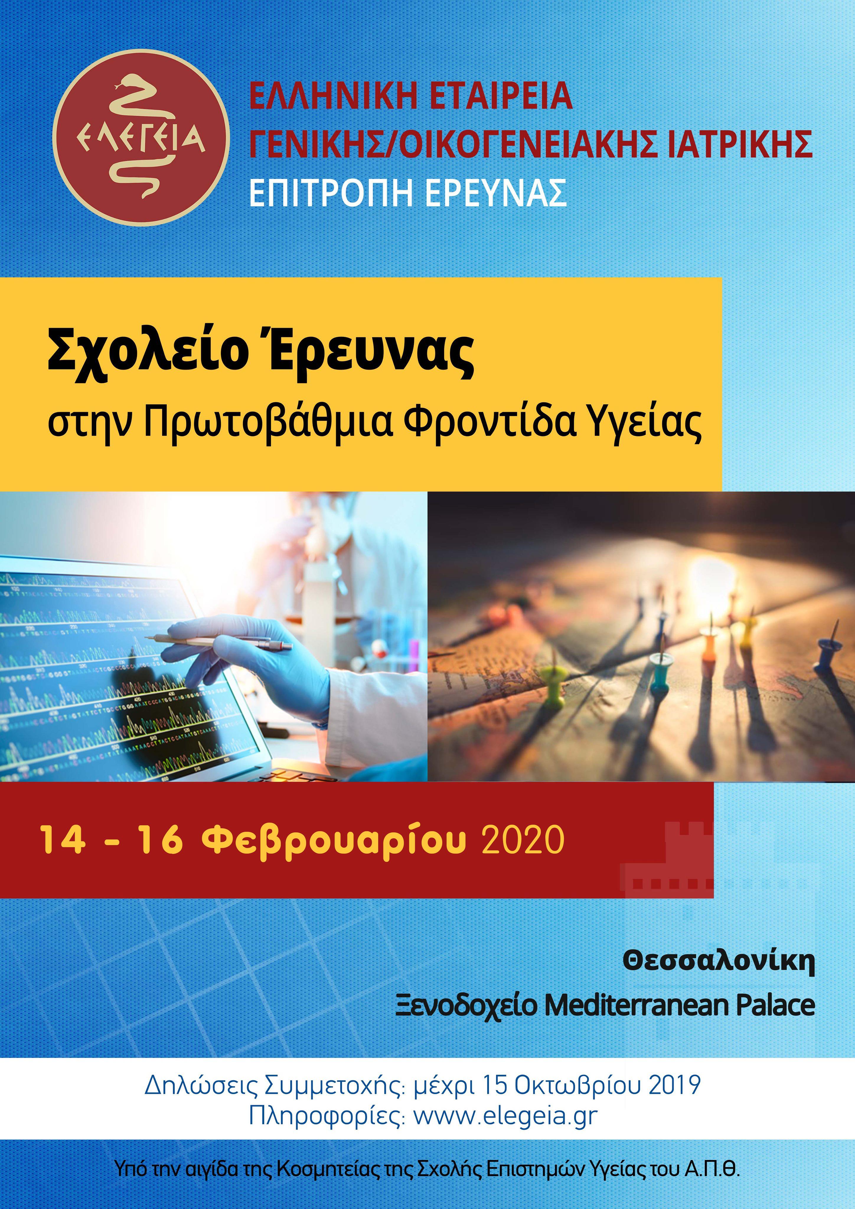 ΑΦΙΣΑ ΣΧΟΛΕΙΟΥ ΕΡΕΥΝΑΣ 2019