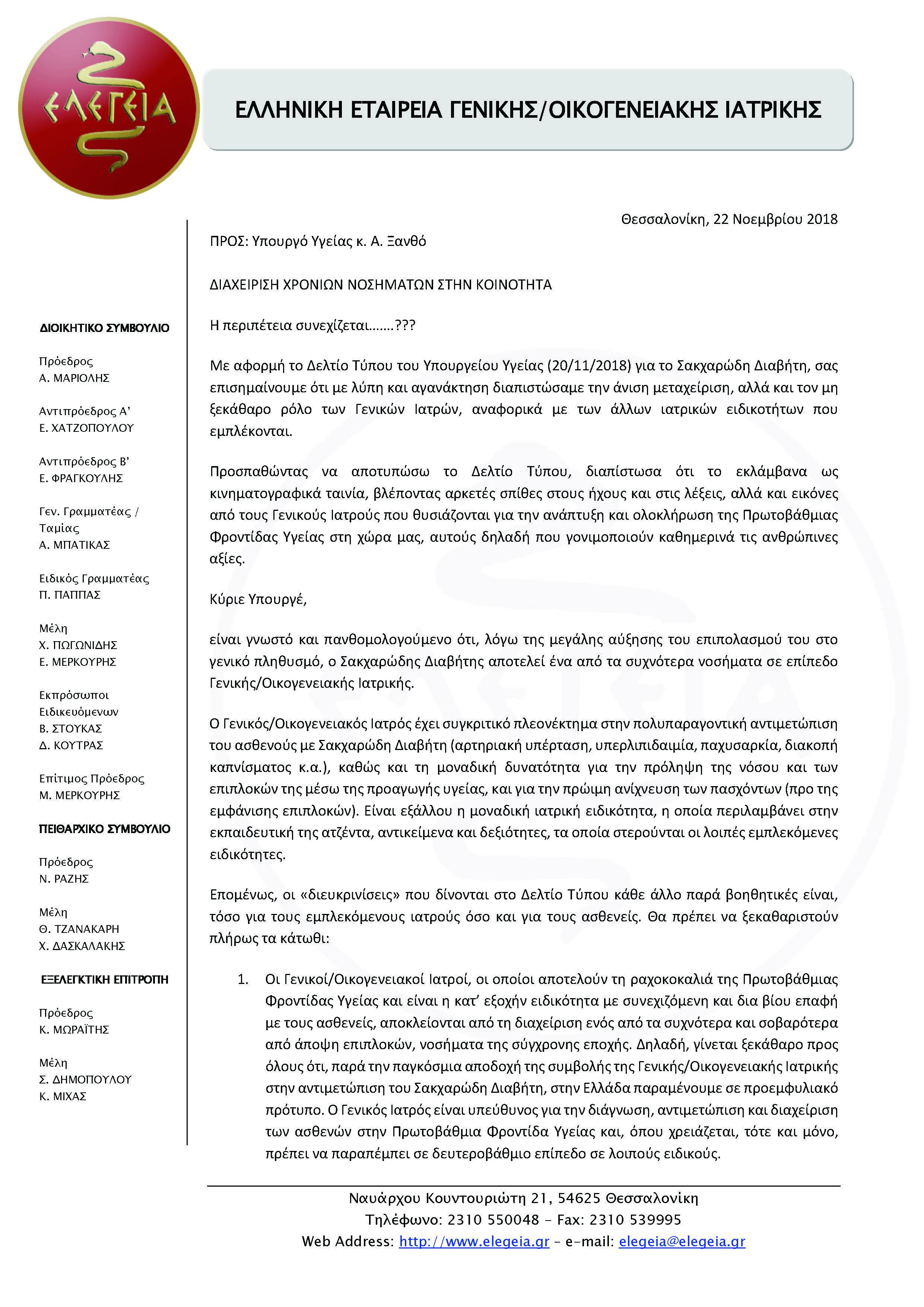 Επιστολή προς Υπουργό 221118_Page_1
