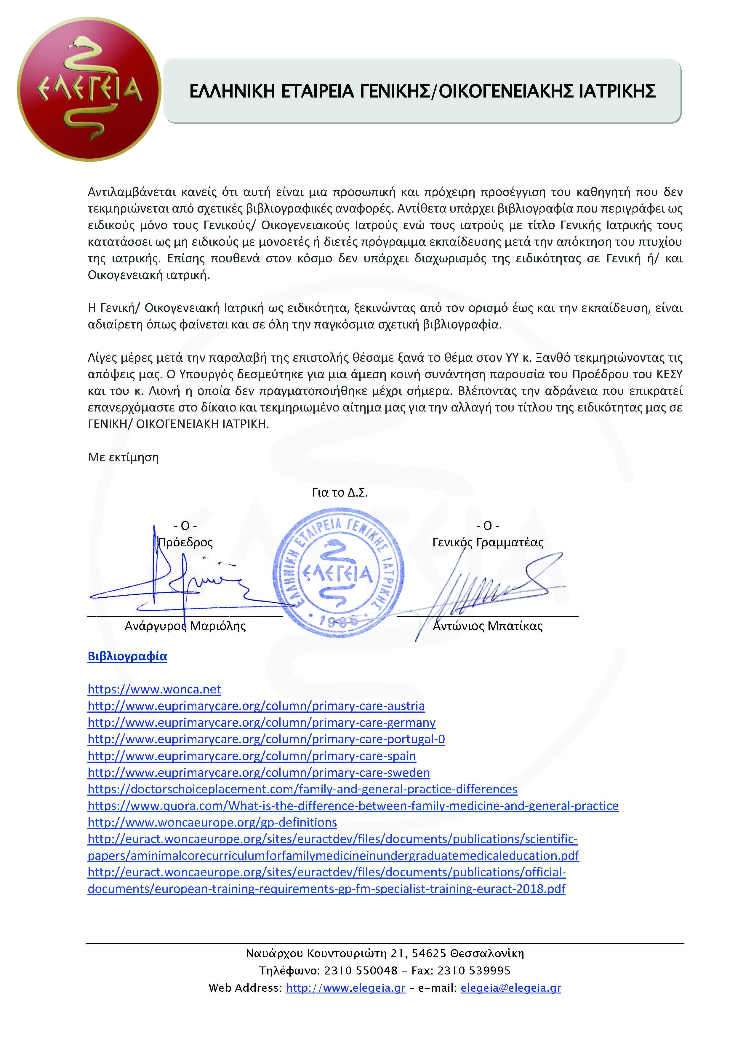 Επιστολή προς Υπουργό Υγείας 031218_Page_2