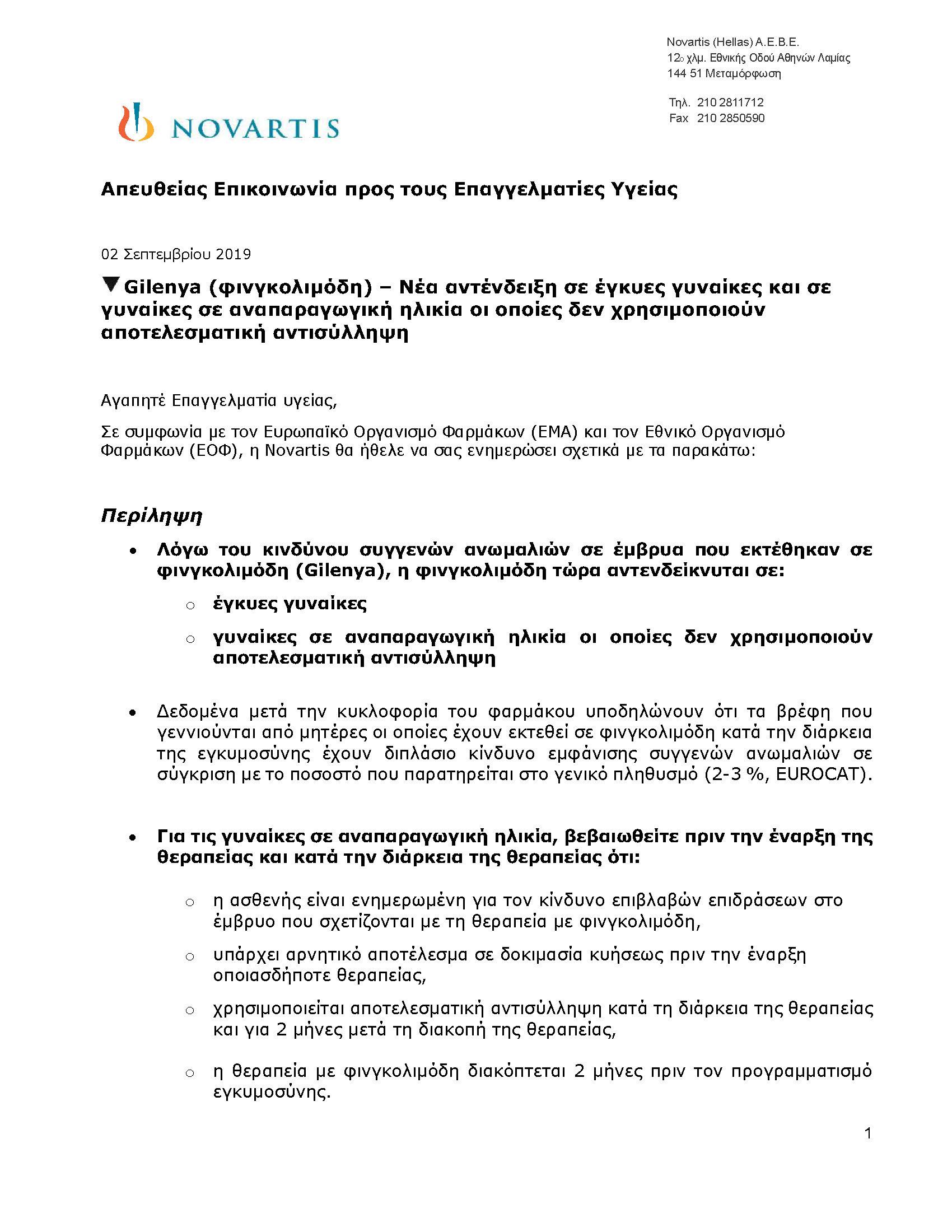 Gilenya II-53 -DHPC letter_02Sep19_final (002)_Page_1