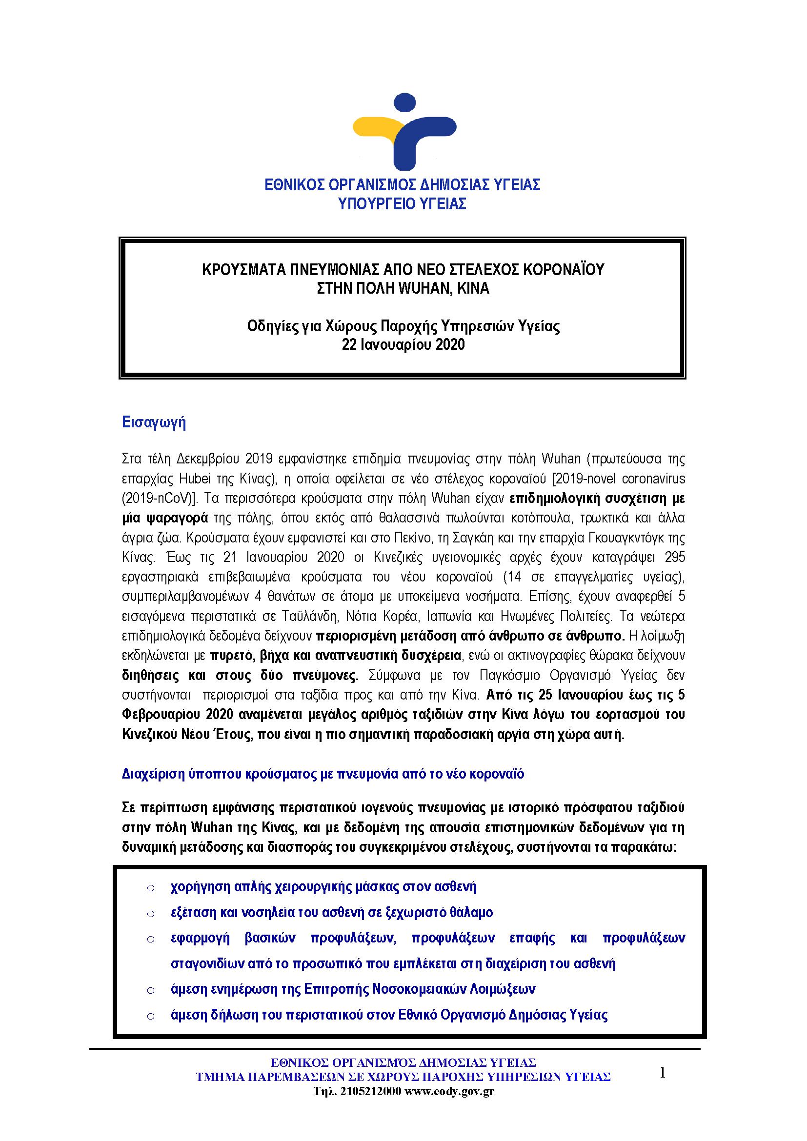 koronaios-kina-22012020_Page_1