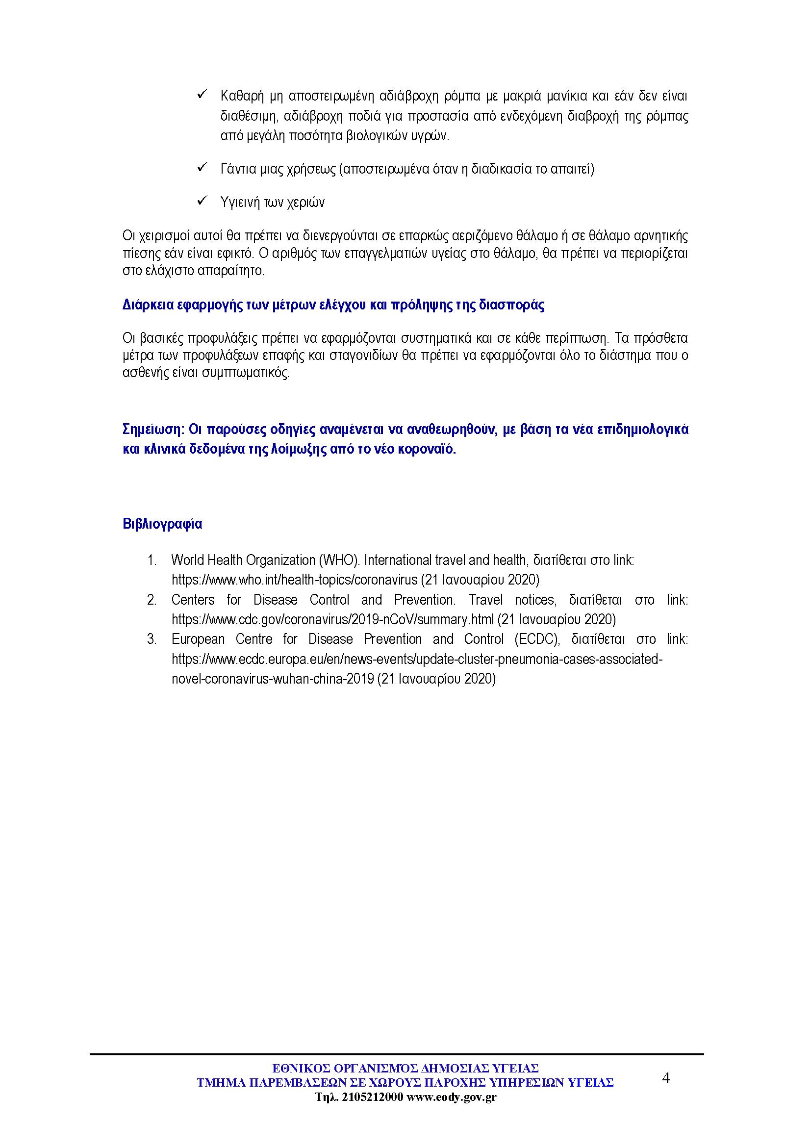 koronaios-kina-22012020_Page_4