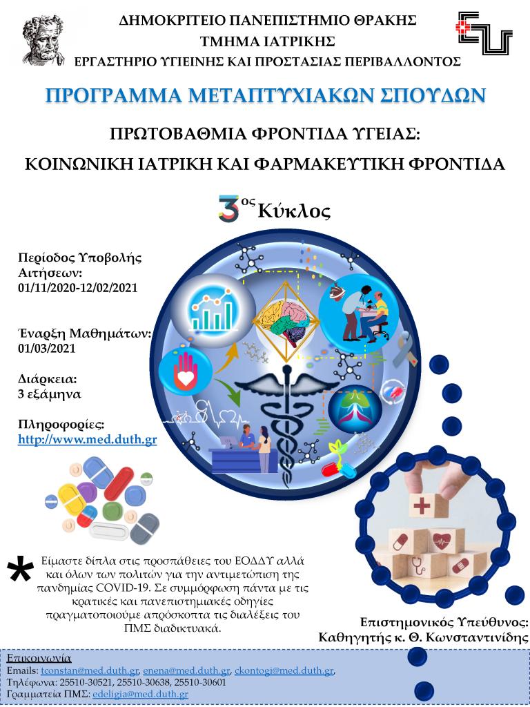 Αφίσα ΠΜΣ – 3ος κυκλος.CK1ED3