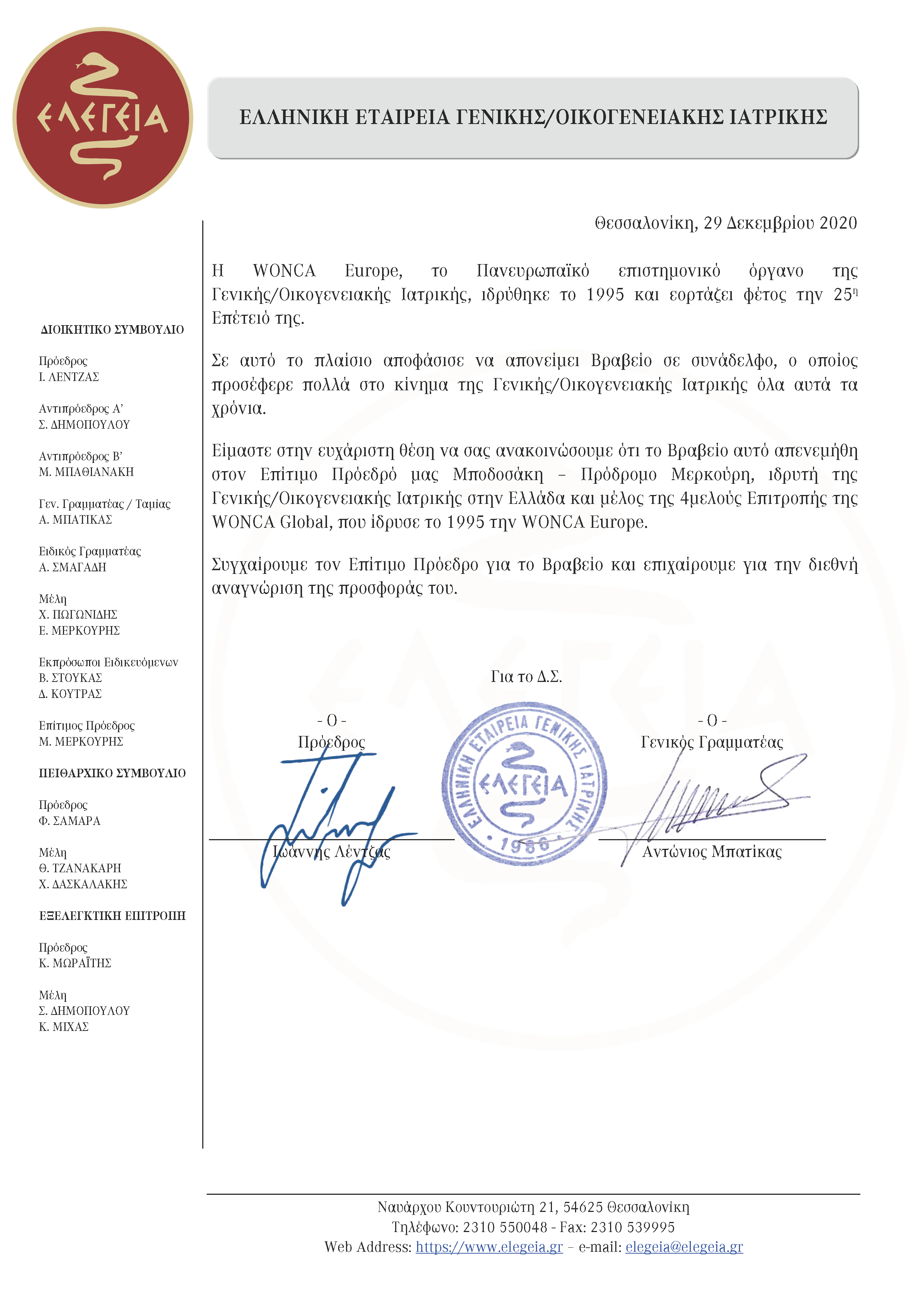 ELEGEIA-Letter